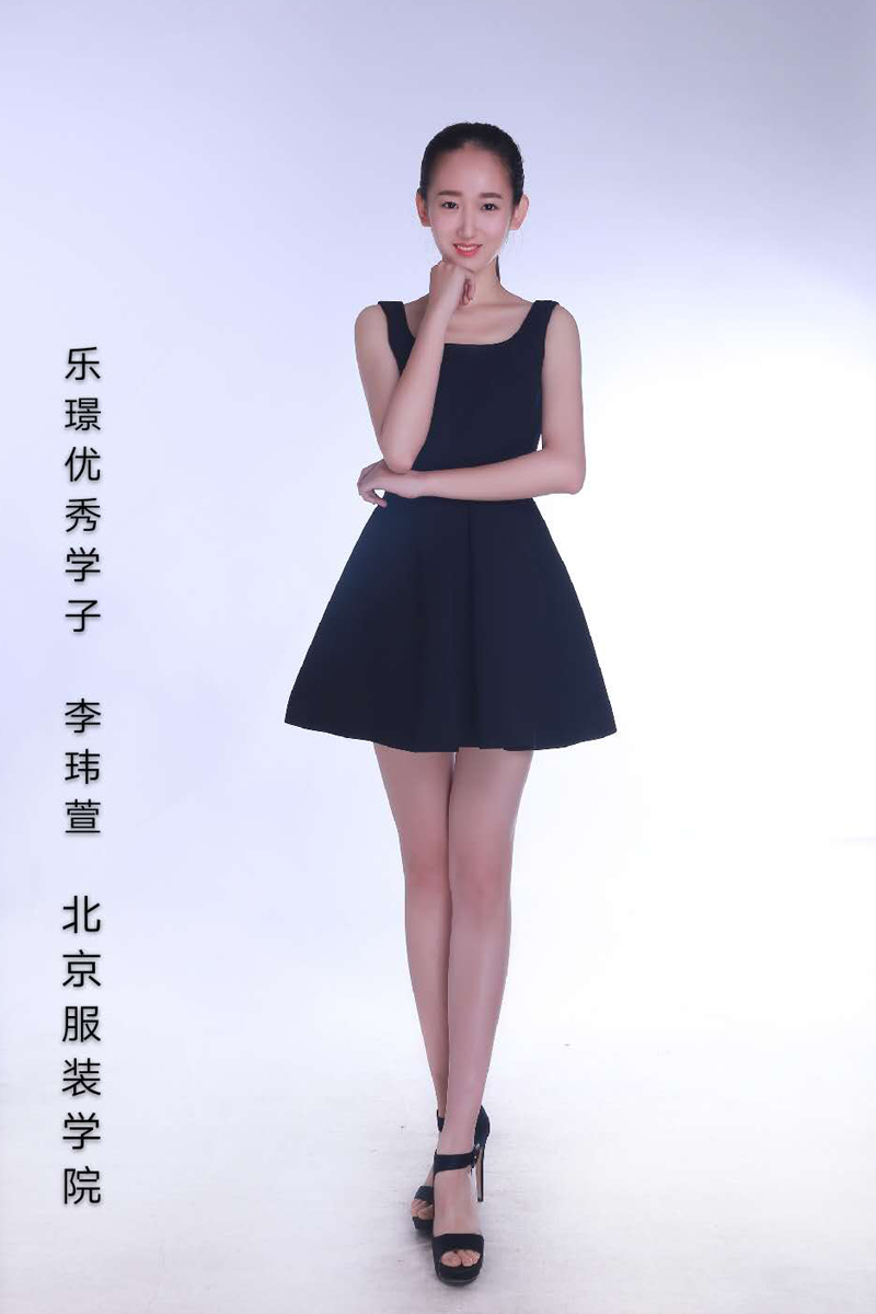 李玮萱-就读北京服装学院